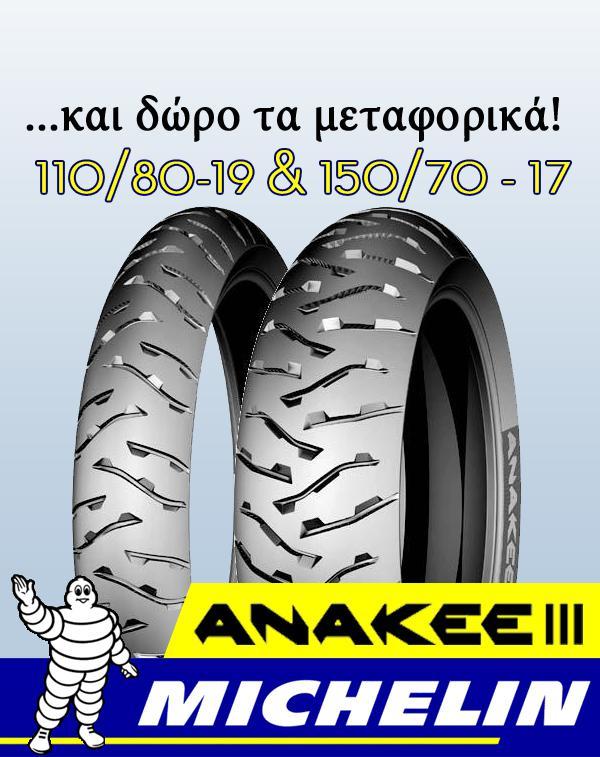 MICHELIN ANAKEE3 110/80-19 59H ΕΜΠΡΟΣ ΚΑΙ 150/70-17 69H ΠΙΣΩ